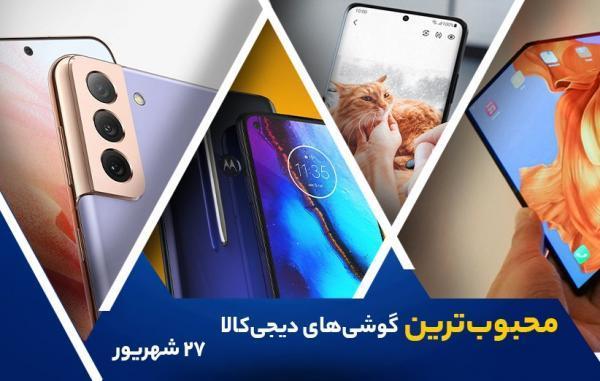 10 گوشی موبایل محبوب در خبرنگاران (27 شهریور 1400)